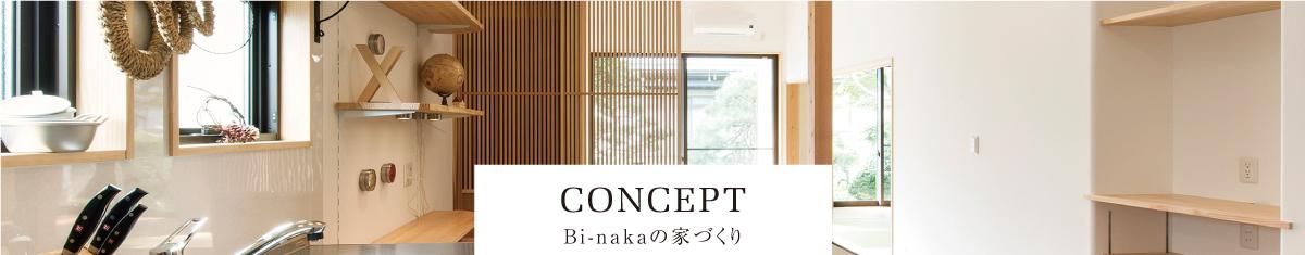 Bi-nakaの家づくり