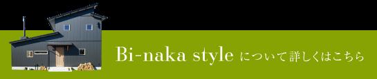 Bi-naka styleについて詳しくはこちら